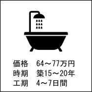 浴室・お風呂場のリフォームおまかせください