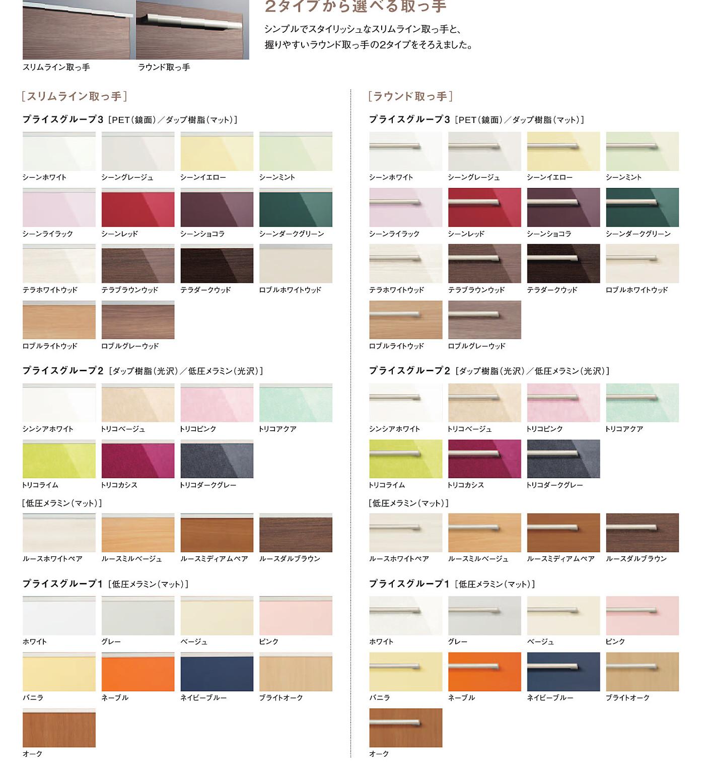 「使う人の個性が表現できる、多彩な扉カラーをご用意。」